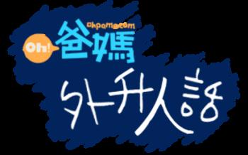 Oh! 爸媽專欄 : 【英國升學】劍橋趣典