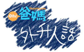 Oh! 爸媽專欄 : 【國際課程 】選擇國際學校(入學試篇)