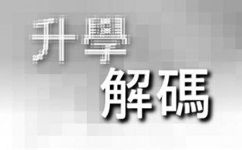 頭條專欄 : UCAS選科選校 - 活用四個策略(下)
