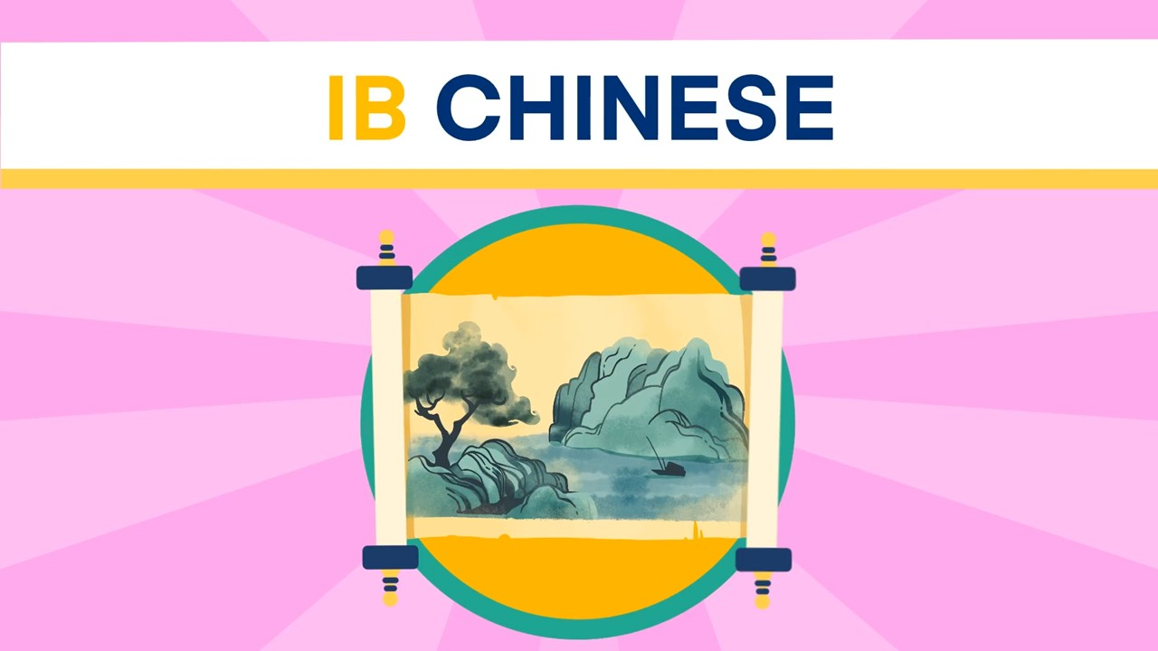 IB中文A文學